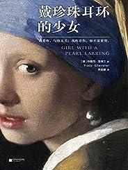 戴珍珠耳環的少女(讀客熊貓君出品,同名電影由斯嘉麗.約翰遜傾情演繹,榮獲奧斯卡金像獎、金球獎、英國演藝學院獎共15項提名!)