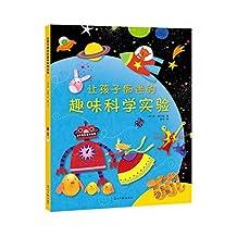 让孩子痴迷的趣味科学实验(Usborne知名儿童科学游戏书,培养孩子的创造力、想象力、动手能力,孩子成长必备游戏书!