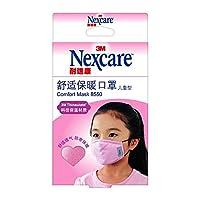 【四免一,至12.31】3M 口罩 舒适耐 舒适保暖 抵抗冷气 女童 粉红色 2只装(供应商直送)