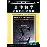具体数学:计算机科学基础(英文版第2版)
