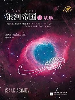 """""""银河帝国1:基地(读客熊猫君出品,讲述人类未来两万年的历史。人类想象力的极限!)"""",作者:[艾萨克•阿西莫夫]"""