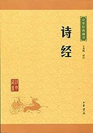 詩經——中華經典藏書(升級版) (中華書局出品)