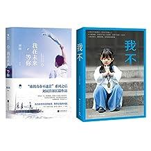 """我在未来等你+我不 刘同大冰作品2册 """"谁的青春不迷茫""""系列之后,刘同2017全新力作"""