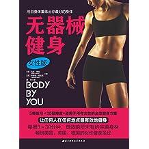 无器械健身.女性版
