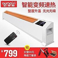 OUMAISI 欧麦斯 踢脚线取暖器电暖器家用电暖气