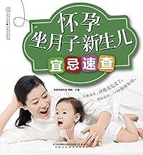 怀孕坐月子新生儿宜忌速查 (亲亲乐读系列)