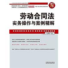 劳动合同法实务操作与案例精解(增订7版) (企业法律与管理实务操作系列)