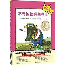 """小读客不要相信鳄鱼先生:宝宝第一套想象力启蒙经典(童书界的诺贝尔奖""""国际安徒生大奖""""得主汤米温格尔传世作品)"""