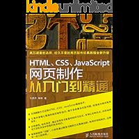 HTML、CSS、JavaScript 网页制作从入门到精通(异步图书)