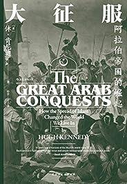 大征服:阿拉伯帝國的崛起(挖掘埋藏在劍與火之下的深層原因,破譯阿拉伯帝國迅速崛起?。?(汗青堂系列)