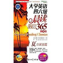 大学英语四六级晨读经典365 夏日展望篇(第2版) (江涛英语)