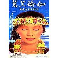正版现货 蕙兰瑜伽简易系列3DVD (附赠瑜伽语音冥想CD+40页全彩教材)惠兰瑜伽学习视频光盘光碟片