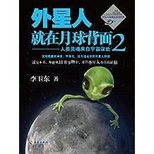 """外星人就在月球背面2:人类灵魂来自宇宙深处(读客熊猫君出品,""""外星生命探索教父""""李卫东最新力作,揭示人类灵魂的惊天秘密!经典之作《外星人就在月球背面》已狂销50万册!)"""