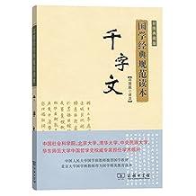 千字文(彩图典藏版)