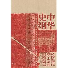中华史纲【罗振宇推荐 钱穆弟子李定一 三十年心血力作 独到犀利、有温度、超好看的中国通史杰作】