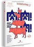 食帖04:肉!肉!肉!(附别册《猫山狗海》)