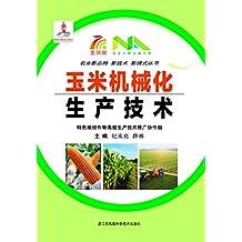 玉米机械化生产技术