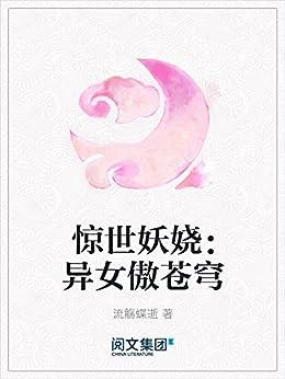 """""""惊世妖娆:异女傲苍穹"""",作者:[流觞蝶逝]"""