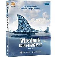 Wireshark网络分析的艺术