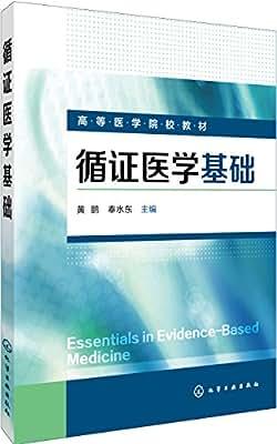 循证医学基础.pdf