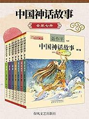 中国神话故事(套装1-7册)快乐读书吧指定阅读的神话;适合小学低年级儿童独立阅读