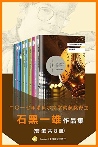 诺贝尔文学奖得主石黑一雄作品集(套装共8册)