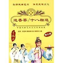 黄梅戏:送香茶/十八相送 舞台剧(DVD)