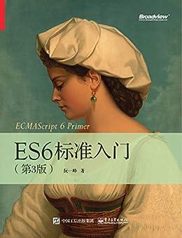 """""""ES6标准入门(第3版)"""",作者:[阮一峰]"""
