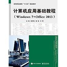 计算机应用基础教程:Windows 7+Office 2013