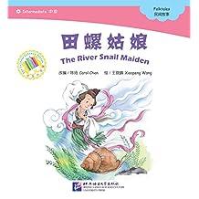 田螺姑娘  中文小书架—汉语分级读物:民间故事 (The River Snail Maiden — The Chinese Library Series) (中文小书架 (The Chinese Library Series))