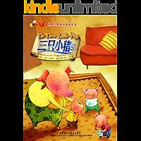 三只小猪(萤火虫•世界经典童话双语绘本) (萤火虫·世界经典童话双语绘本)