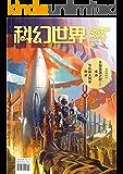 《科幻世界》2015年第七期