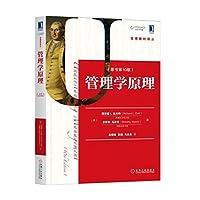 管理学原理(原书第10版)