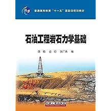"""石油工程岩石力学基础 (普通高等教育""""十一五""""国家级规划教材)"""