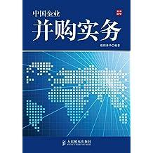 中国企业并购实务