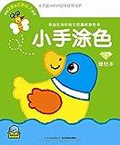 海豚低幼馆·来自比利时的趣味涂色书:小手涂色(绿钻本)