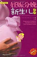 妊娠分娩新生儿全书 (之宝贝书系)