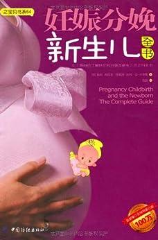 """""""妊娠分娩新生儿全书 (之宝贝书系)"""",作者:[佩妮·西姆金, 菅波]"""