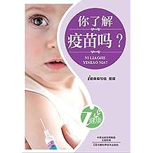 你了解疫苗吗
