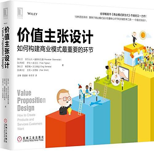 [PDF电子书]价值主张设计:如何构建商业模式最重要的环节