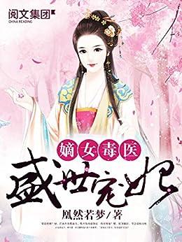 """""""嫡女毒医:盛世宠妃第5卷"""",作者:[凰然若梦]"""
