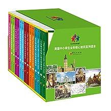 美国中小学生全科核心知识系列读本(套装共15册)(封面随机)