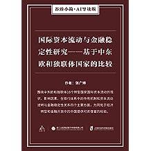 国际资本流动与金融稳定性研究——基于中东欧和独联体国家的比较(谷臻小简·AI导读版)(本书为金融开放的中国提供经验。)