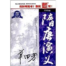 隋唐演义150回(6CD-MP3 广播电台珍藏版)