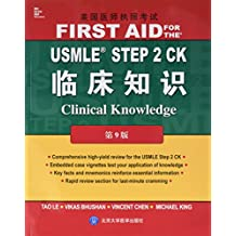 美国医师执照考试:USMLE Step 2 CK临床知识(第9版)(英文版)