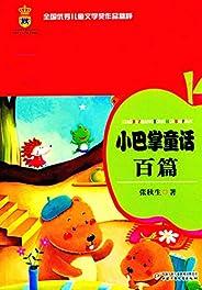 全国优秀儿童文学奖作品精粹:小巴掌童话百篇
