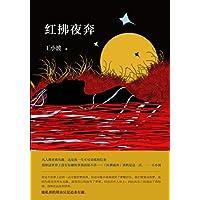 """王小波:红拂夜奔(李银河独家授权,并亲自校订全稿。王小波经典代表作,逝世二十周年纪念版!怀疑三部曲之""""趣味之书""""。)"""