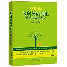 新东方•(2019)恋练有词:考研英语词汇识记与应用大全