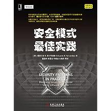 安全模式最佳实践 (信息安全技术丛书)