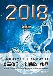 2018(节选版) (刘慈欣科幻系列)